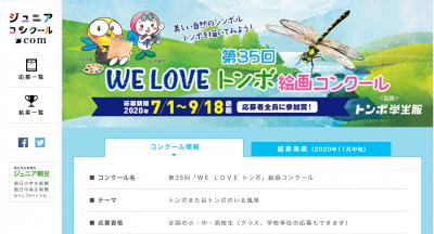 「WE LOVE トンボ」絵画コンクール