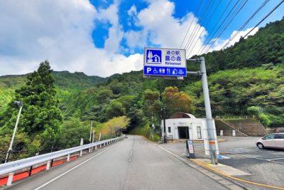 愛媛 川遊び 霧の森 道路